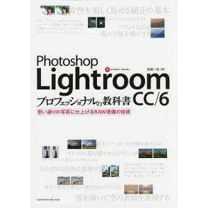 PhotoShop Lightroom CC/6プロフェッショナルの教科書 思い通りの写真に仕上げる...