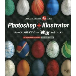 Photoshop+Illustratorパターン・背景デザインの「速攻」制作レッスン/下田和政
