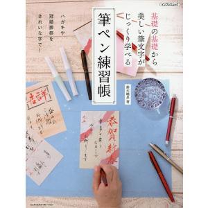 筆ペン練習帳 基礎の基礎から美しい筆文字がじっくり学べる/鈴木曉昇