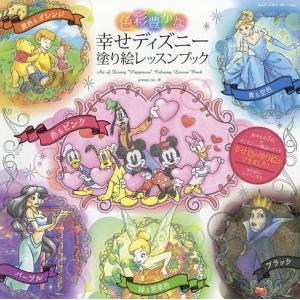 色彩豊かな幸せディズニー塗り絵レッスンブック/primaryinc.,
