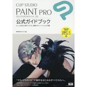 CLIP STUDIO PAINT PRO公式ガイドブック もっと自由に創作できる、信頼のオフィシャル入門書/セルシス