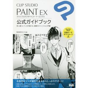 CLIP STUDIO PAINT EX公式ガイドブック 思い通りにマンガが描ける、信頼のオフィシャ...