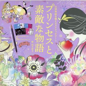 プリンセスと素敵な物語/四方彩子