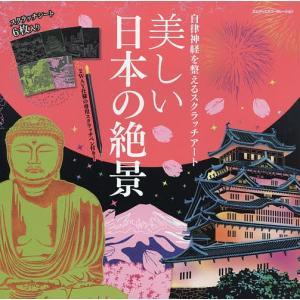 スクラッチアート 美しい日本の絶景