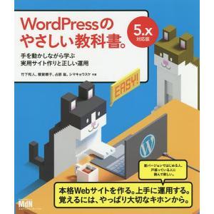 WordPressのやさしい教科書。 手を動かしながら学ぶ実用サイト作りと正しい運用/竹下和人/額賀...