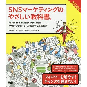 SNSマーケティングのやさしい教科書。 Facebook・Twitter・Instagram−つなが...