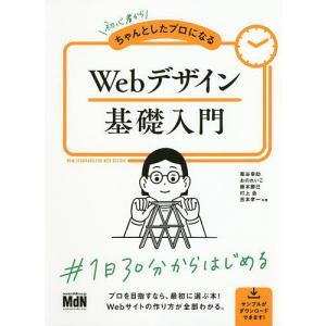 初心者からちゃんとしたプロになるWebデザイン基礎入門/栗谷幸助/おのれいこ/藤本勝己