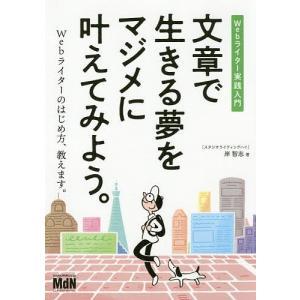 文章で生きる夢をマジメに叶えてみよう。 Webライター実践入門/岸智志