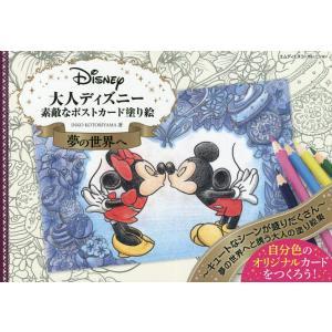 大人ディズニー夢の世界へ敵なポストカード塗り絵/INKOKOTORIYAMA