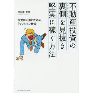 著:仲宗根和徳 出版社:クロスメディア・パブリッシング 発行年月:2015年11月 キーワード:ビジ...