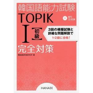 韓国語能力試験TOPIK1〈初級〉完全対策/韓国語評価研究所
