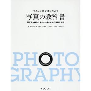 さあ、写真をはじめよう写真の教科書 写真を本格的に学びたい人のための基礎と演習/大和田良/デジタルカメラマガジン編集部