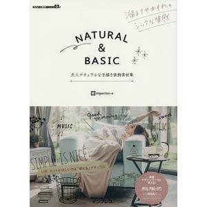 NATURAL & BASIC 大人ナチュラルな手描き装飾素材集/ingectar‐e