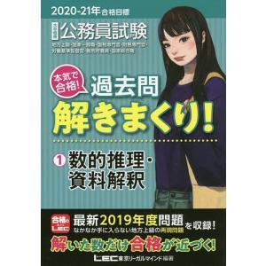公務員試験本気で合格!過去問解きまくり! 大卒程度 2020−21年合格目標1/東京リーガルマインド...