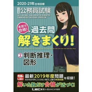 公務員試験本気で合格!過去問解きまくり! 大卒程度 2020−21年合格目標2/東京リーガルマインド...