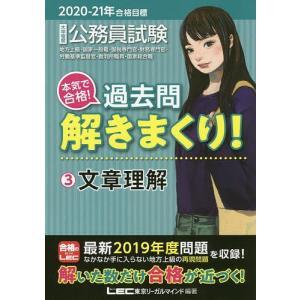 公務員試験本気で合格!過去問解きまくり! 大卒程度 2020−21年合格目標3/東京リーガルマインド...