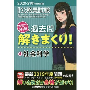 公務員試験本気で合格!過去問解きまくり! 大卒程度 2020−21年合格目標4/東京リーガルマインド...