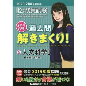 公務員試験本気で合格!過去問解きまくり! 大卒程度 2020−21年合格目標5/東京リーガルマインド...