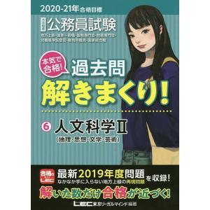 公務員試験本気で合格!過去問解きまくり! 大卒程度 2020−21年合格目標6/東京リーガルマインド...