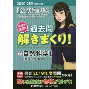 公務員試験本気で合格!過去問解きまくり! 大卒程度 2020−21年合格目標7/東京リーガルマインド...