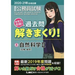 公務員試験本気で合格!過去問解きまくり! 大卒程度 2020−21年合格目標8/東京リーガルマインド...