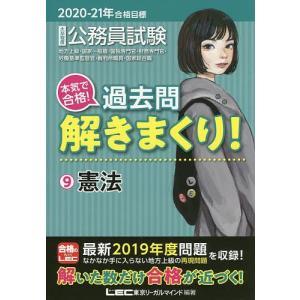 公務員試験本気で合格!過去問解きまくり! 大卒程度 2020−21年合格目標9/東京リーガルマインド...
