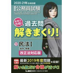 公務員試験本気で合格!過去問解きまくり! 大卒程度 2020−21年合格目標10/東京リーガルマイン...