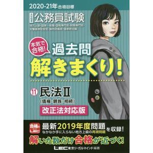公務員試験本気で合格!過去問解きまくり! 大卒程度 2020−21年合格目標11/東京リーガルマイン...