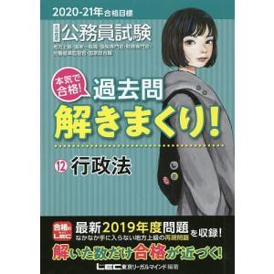 公務員試験本気で合格!過去問解きまくり! 大卒程度 2020−21年合格目標12/東京リーガルマイン...