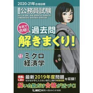 公務員試験本気で合格!過去問解きまくり! 大卒程度 2020−21年合格目標13/東京リーガルマイン...