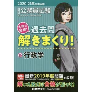 公務員試験本気で合格!過去問解きまくり! 大卒程度 2020−21年合格目標16/東京リーガルマイン...