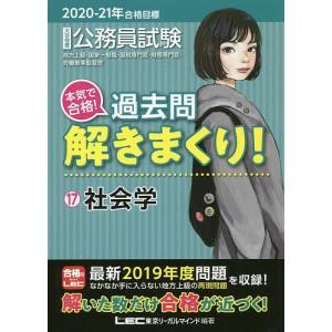 公務員試験本気で合格!過去問解きまくり! 大卒程度 2020−21年合格目標17/東京リーガルマイン...