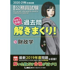 公務員試験本気で合格!過去問解きまくり! 大卒程度 2020−21年合格目標18/東京リーガルマイン...