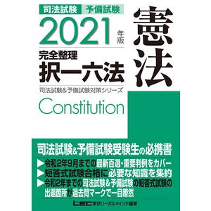 日曜はクーポン有/ 司法試験予備試験完全整理択一六法憲法 2021年版/東京リーガルマインドLEC総...