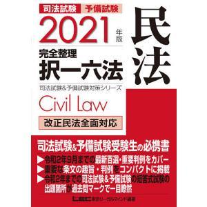日曜はクーポン有/ 司法試験予備試験完全整理択一六法民法 2021年版/東京リーガルマインドLEC総...