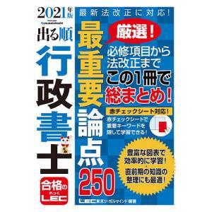 日曜はクーポン有/ 出る順行政書士最重要論点250 2021年版/東京リーガルマインドLEC総合研究...