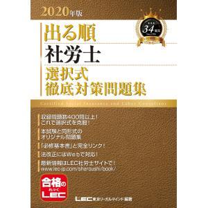 出る順社労士選択式徹底対策問題集 2020年版/東京リーガルマインドLEC総合研究所社会保険労務士試験部