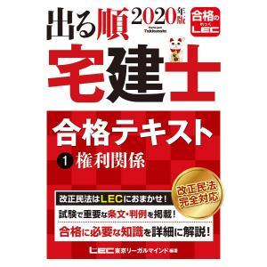 出る順宅建士合格テキスト 2020年版1/東京リーガルマインドLEC総合研究所宅建士試験部