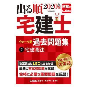 出る順宅建士ウォーク問過去問題集 2020年版2/東京リーガルマインドLEC総合研究所宅建士試験部