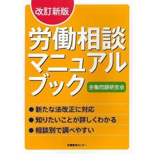 著:労働問題研究会 出版社:労働教育センター 発行年月:2012年02月