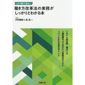 働き方改革法の実務がしっかりとわかる本 これ1冊で安心!/大村剛史/高亮