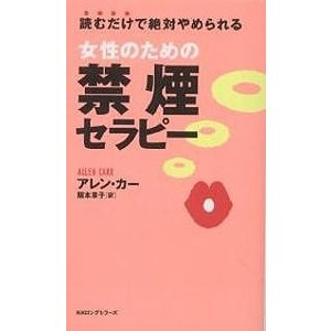 女性のための禁煙セラピー 読むだけで絶対やめられる/アレン・カー/阪本章子