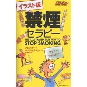 禁煙セラピー イラスト版/アレン・カー/ベヴ・エイズベット/阪本章子