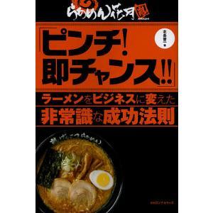 著:北条晋一 出版社:ロングセラーズ 発行年月:2012年12月 キーワード:ビジネス書