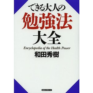 できる大人の勉強法大全/和田秀樹