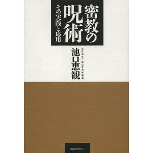 密教の呪術 その実践と応用/池口恵観