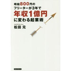 著:松田元 出版社:ロングセラーズ 発行年月:2017年11月 キーワード:ビジネス書