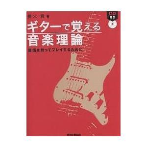 日曜はクーポン有/ ギターで覚える音楽理論 確信を持ってプレイするために/養父貴|bookfan PayPayモール店