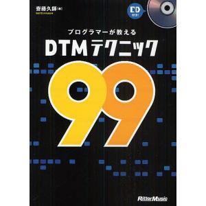 著:斎藤久師 出版社:リットーミュージック 発行年月:2010年03月
