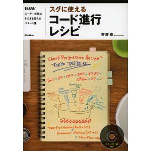 著:斉藤修 出版社:リットーミュージック 発行年月:2013年01月 キーワード:音楽 ミュージック